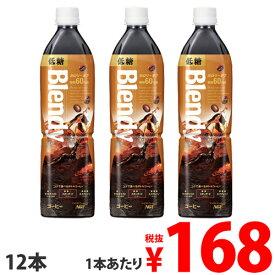 AGF ブレンディ 低糖 900ml 12本