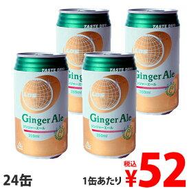 神戸居留地 LAS ジンジャーエール 350ml 24缶