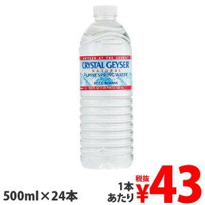 輸入水クリスタルガイザー 500ml 24本※おひとり様1箱限り