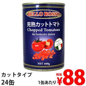 カットトマト缶 CHOPPED TOMATOES 24缶