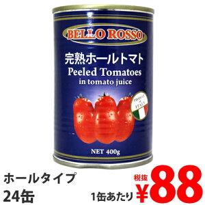 ホールトマト缶 PEELED TOMATOES 24缶
