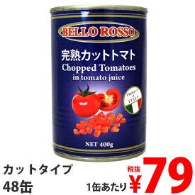 カットトマト缶 CHOPPED TOMATOES 48缶