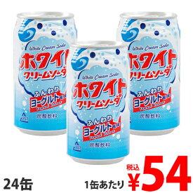 ホワイトクリームソーダ 24缶