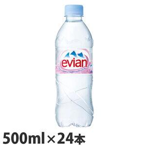 水 ミネラルウォーター ナチュラルウォーター 天然水 中硬水 ミネラル豊富 ペットボトル飲料 飲料水 エビアン 500ml ×24本