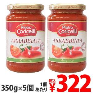 Pietro Coricelli アラビアータ 350g×5個