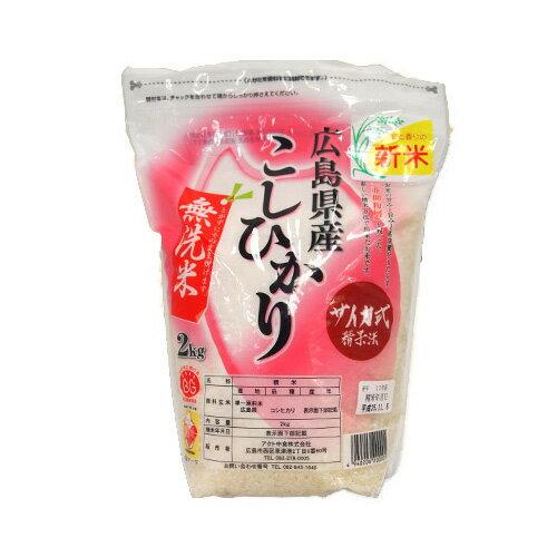 無洗米 広島県産コシヒカリ 2kg