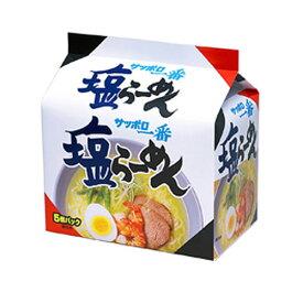 サッポロ一番塩ラーメン 5食パック 塩味 インスタントラーメン インスタント食品 インスタント麺 麺類 食品 ラーメン 袋麺