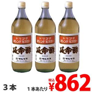 マルヤス 延命酢 (オレンジビネガー) 900ml×3本 食品 飲料 お酢 酢 飲料酢 果実酢 調味料 ビネガー