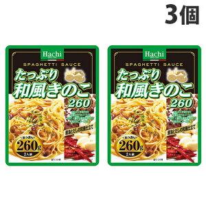 ハチ食品 たっぷり和風きのこ 260g×3個
