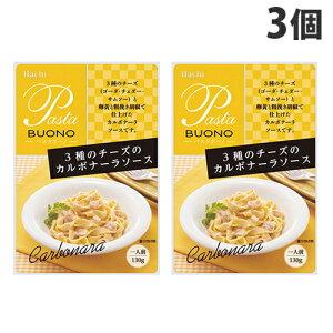 ハチ食品 3種のチーズカルボナーラソース 130g×3個