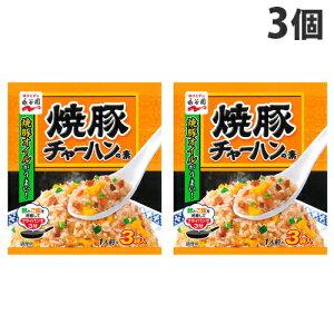 永谷園 チャーハンの素 焼豚チャーハンの素 27g×3個