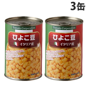 トマトコーポレーション ひよこ豆(イタリア産) EO缶 400g×3缶