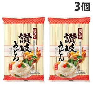 麺有楽 讃岐うどん 600g×3個 乾麺 麺類 インスタント麺 饂飩 うどん