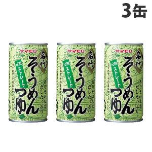 ヤマモリ 名代 そうめんつゆ 195g×3缶