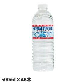 クリスタルガイザー(Crystal Geyser) 500ml 48本 ミネラルウォーター クリスタルガイザー[ ミネラルウォーター 水 ソフトドリンク ジュース 飲料 軟水 ]
