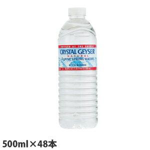 クリスタルガイザー(Crystal Geyser) 500ml 48本 ミネラルウォーター クリスタルガイザー [ ミネラルウォーター 水 ソフトドリンク ジュース 飲料 軟水 ]