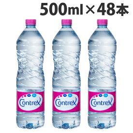 コントレックス CONTREX ミネラルウォーター 水 500ml×48本【送料無料(一部地域除く)】