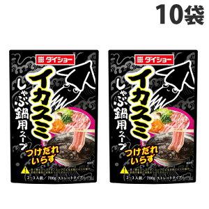 ダイショー イカスミしゃぶ鍋用スープ 700g×10袋