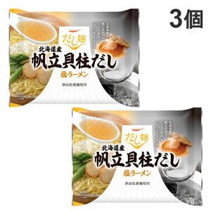 tabete だし麺 北海道産帆立貝柱だし塩ラーメン 112g×3個