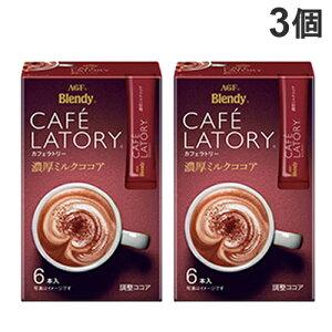 味の素AGF ブレンディ カフェラトリー スティック 濃厚ミルクココア 6本入×3個