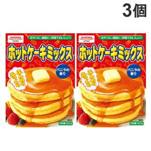 昭和産業 ホットケーキミックス 300g×3個
