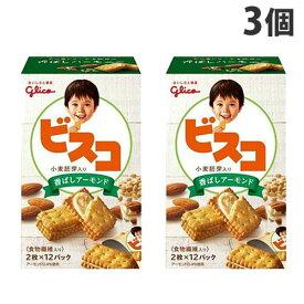 グリコ ビスコ 小麦胚芽入り 香ばしアーモンド 24枚入×3個