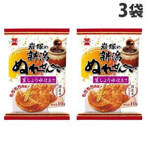 岩塚製菓 新潟ぬれせんべい生しょうゆ仕立て 10枚入×3袋
