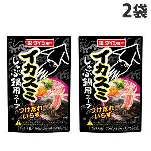ダイショー イカスミしゃぶ鍋用スープ 700g×2袋
