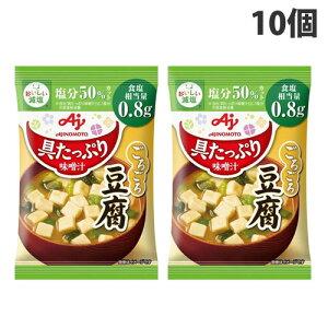 味の素 具たっぷり味噌汁 豆腐 減塩 13.1g×10個