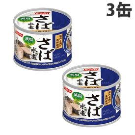 日本水産 スルッとふたさば 水煮 減塩 190g×3缶