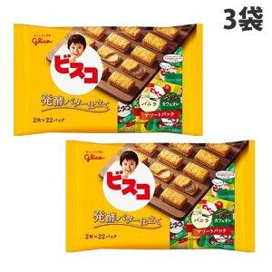 グリコ ビスコ 発酵バター仕立て 大袋アソート 44枚入×3袋 ビスケット ビスケットサンド クッキー お菓子 菓子 おやつ スナック