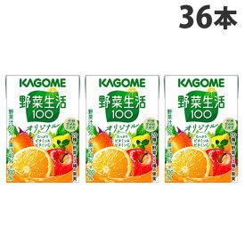 カゴメ 野菜生活100 オリジナル 100ml×36本 紙パック テトラパック 野菜ジュース 野菜生活