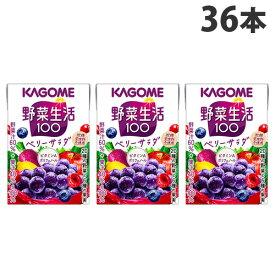 カゴメ 野菜生活100 べリーサラダ 100ml×36本 紙パック テトラパック 野菜ジュース 野菜生活 フルーツ 果実