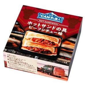 国分 KK 'CAN'Pの達人 ホットサンドの具 ビーフシチュー味 65g アウトドア ホットサンド材料 簡単調理