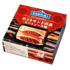 国分 KK 'CAN'Pの達人 ホットサンドの具 ミートソース味 70g アウトドア ホットサンド材料 簡単調理