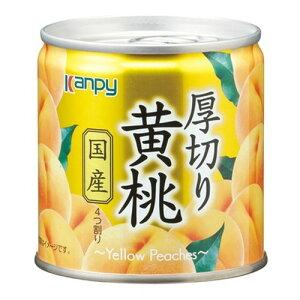 カンピー 国産厚切り黄桃 195g フルーツ缶 缶詰 缶詰め 缶 果物 フルーツ缶詰