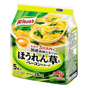 味の素 クノール ほうれん草とベーコンのスープ 5食入 惣菜 スープ インスタント 即席 フリーズドライ 朝食 軽食