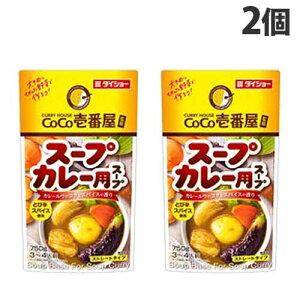 ダイショー CoCo壱番屋 スープカレー用スープ 750g×2個 食品 鍋 鍋の素 鍋スープ ココイチ ココイチカレー スープカレーの素