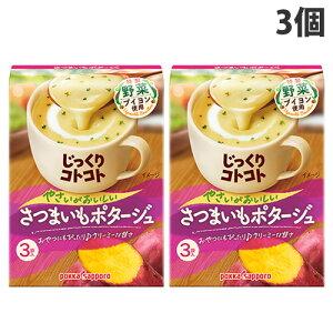 ポッカサッポロ じっくりコトコト やさいがおいしい さつまいもポタージュ 63.9g×3個 スープ 洋風 洋風総菜 粉末スープ インスタントスープ