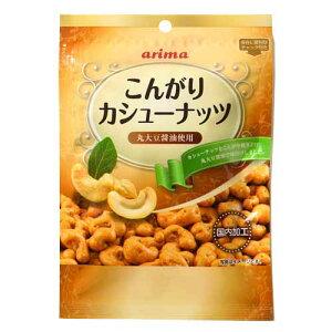 有馬芳香堂 こんがりカシューナッツ 90g おつまみ おやつ 珍味 ドライナッツ