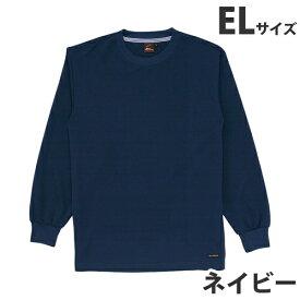 吸汗速乾長袖Tシャツ(通年用)EL ネイビー 85224 作業服 作業着 ユニホーム つなぎ 自重堂 作業 服【代引不可】