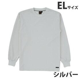 吸汗速乾長袖Tシャツ(通年用)EL シルバー 85224 作業服 作業着 ユニホーム つなぎ 自重堂 作業 服【代引不可】