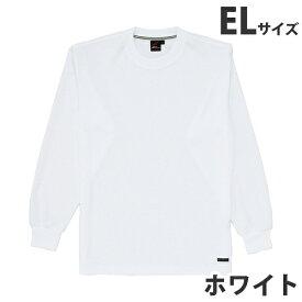 吸汗速乾長袖Tシャツ(通年用)EL ホワイト 85224 作業服 作業着 ユニホーム つなぎ 自重堂 作業 服【代引不可】