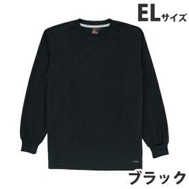 吸汗速乾長袖Tシャツ(通年用)EL ブラック 85224 作業服 作業着 ユニホーム つなぎ 自重堂 作業 服【代引不可】