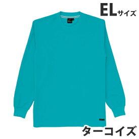 吸汗速乾長袖Tシャツ(通年用)EL ターコイズ 85224 作業服 作業着 ユニホーム つなぎ 自重堂 作業 服【代引不可】