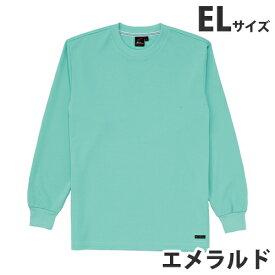 吸汗速乾長袖Tシャツ(通年用)EL エメラルド 85224 作業服 作業着 ユニホーム つなぎ 自重堂 作業 服【代引不可】