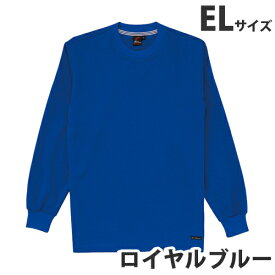 吸汗速乾長袖Tシャツ(通年用)EL ロイヤルブルー 85224 作業服 作業着 ユニホーム つなぎ 自重堂 作業 服【代引不可】