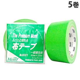 古藤工業 Monf スパッと切れる布粘着テープ 50mm×25m ライムグリーン 5巻 No.8001LG