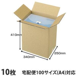 ダンボール(段ボール)宅配ダンボール 3辺計約100cm(100サイズ)A4 10枚 ダンボール箱 段ボール箱 荷造り 発送 郵送 引っ越し 梱包 収納 フリマ