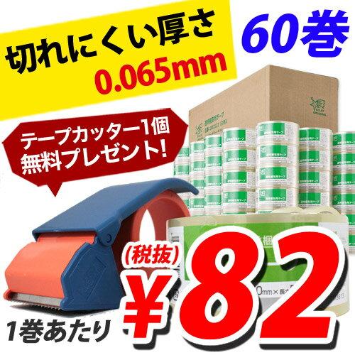 OPPテープ(60巻)+テープカッター 丈夫な厚さ0.065mm 50mm×50M 透明梱包用テープ